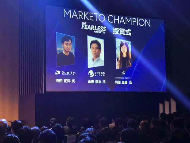 2018 Marketo Champion授賞式